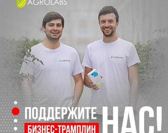 Компания AGROLABS принимает участие в проекте Бизнес-Трамплин