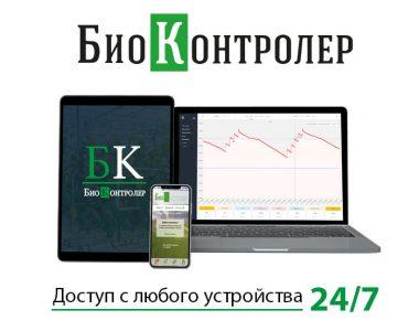 Биоконтролер