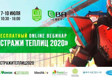 ONLINE WEBINAR «GREENHOUSE GUARDS 2020»