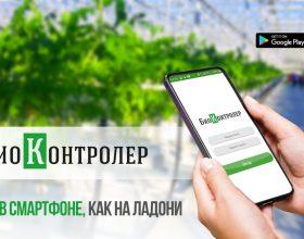 Биоконтролер — инструмент повышения эффективности сельскохозяйственных предприятий