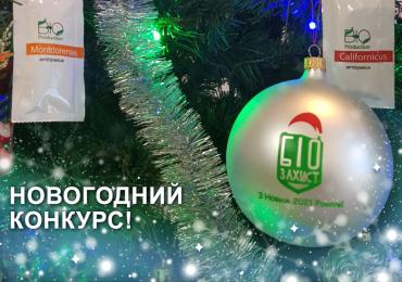 Вам подарок от Компании Биозащита