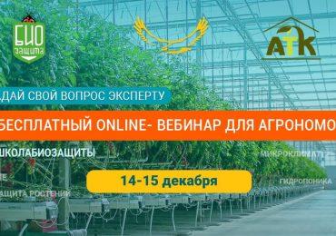 Прямо сейчас, 14 и 15 декабря 2020 г. идет бесплатный online-вебинар «Казахстан Greenhouse online»