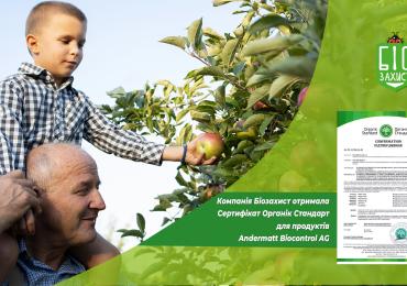 Компания Биозащита получила Сертификат, признанный в Европейском Союзе и Швейцарии