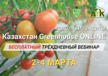 Казахстан Greenhouse ONLINE— бесплатный вебинар для профессионалов тепличной отрасли