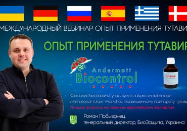 Международный вебинар: International Tutavir Workshop. Опыт применения препарата Тутавир.