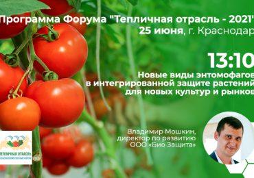 Биозащита на «Тепличной отрасли 2021»
