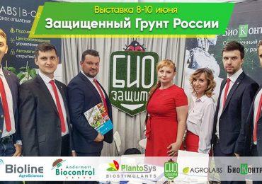 Биозащита на «Защищенном грунте России»