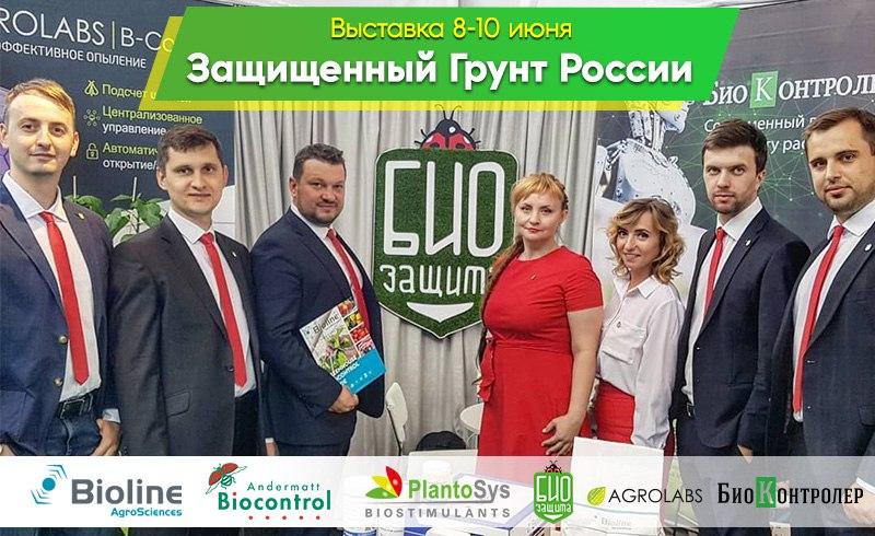 Биозащита выставки