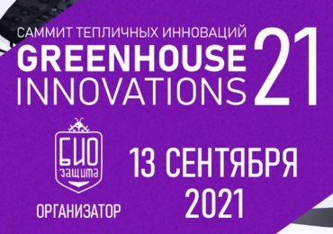 Саммит тепличных инноваций Greenhouse Innovations 2021