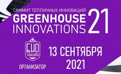 Greenhouse Innovation 21
